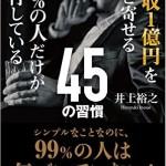 【感想】年収1億円を引き寄せる1%の人が実行している45の習慣(井上裕之著/PHP文庫)