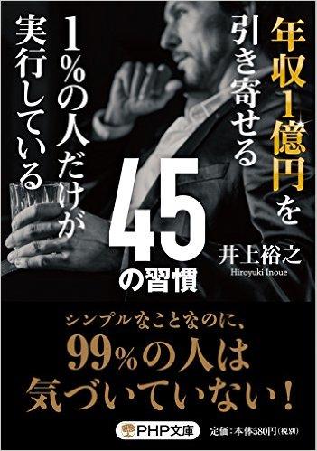 年収1億円を引き寄せる1%の人が実行している45の習慣_書影