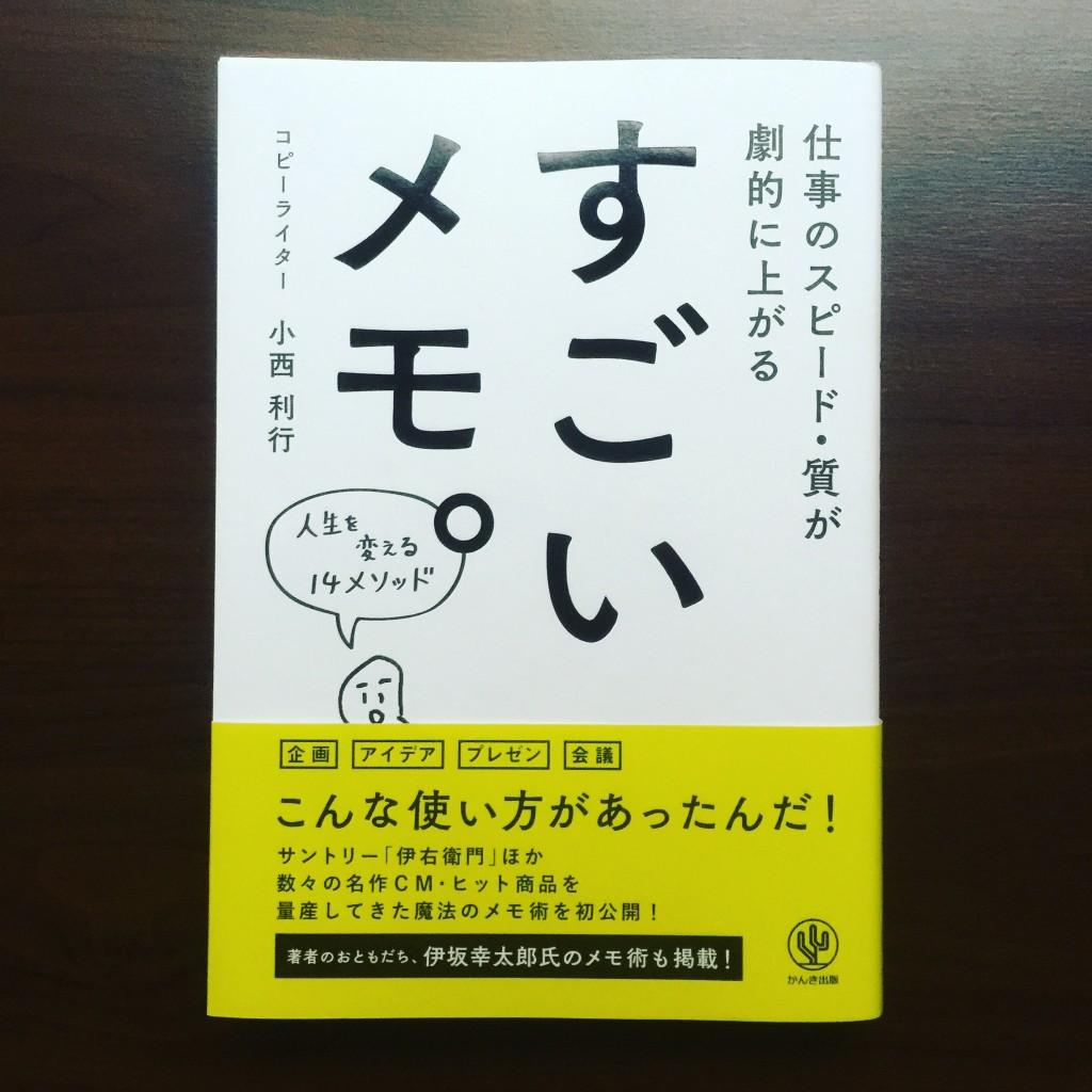 【感想】コピーライターのメモ術『すごいメモ。』(小西利行著)を読んでみた