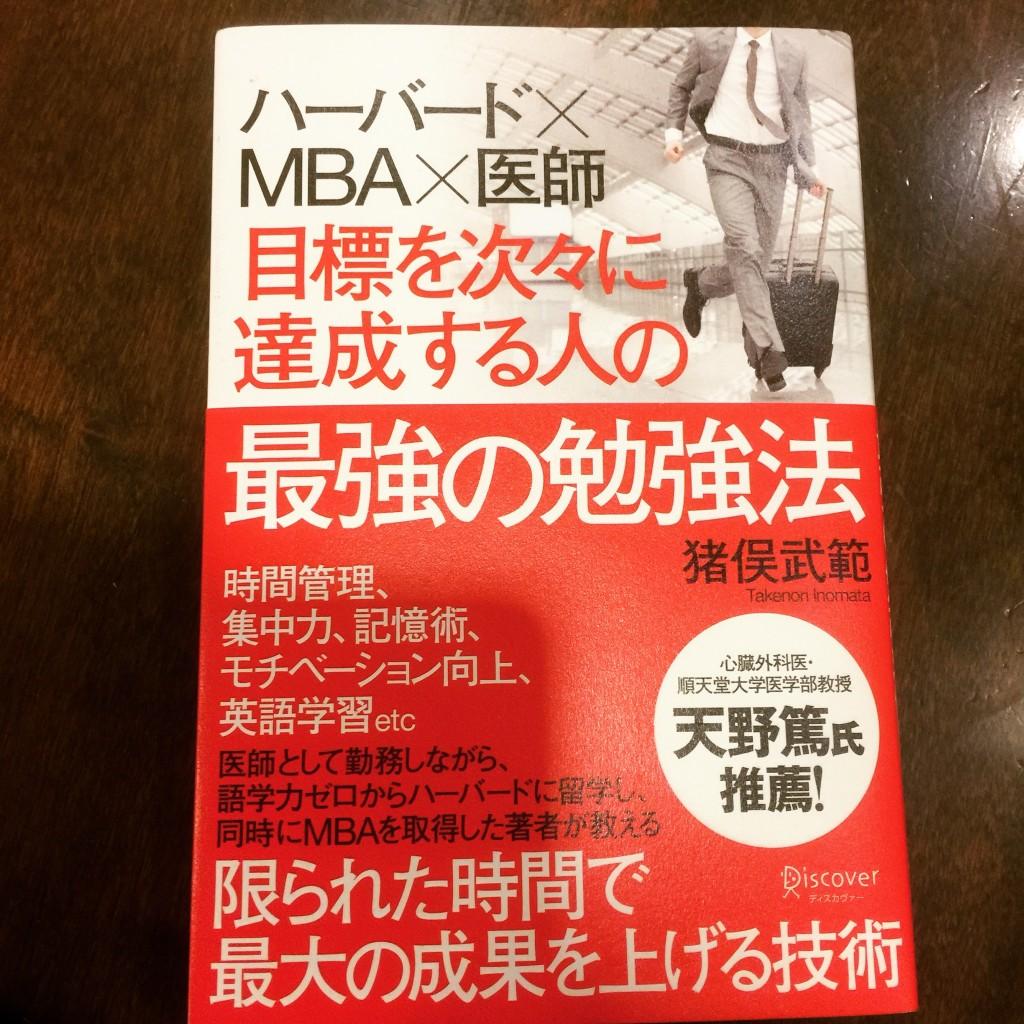 【感想】ハーバード×MBA×医師 目標を次々に達成する人の最強の勉強法』(猪俣武範著)を読んでみた