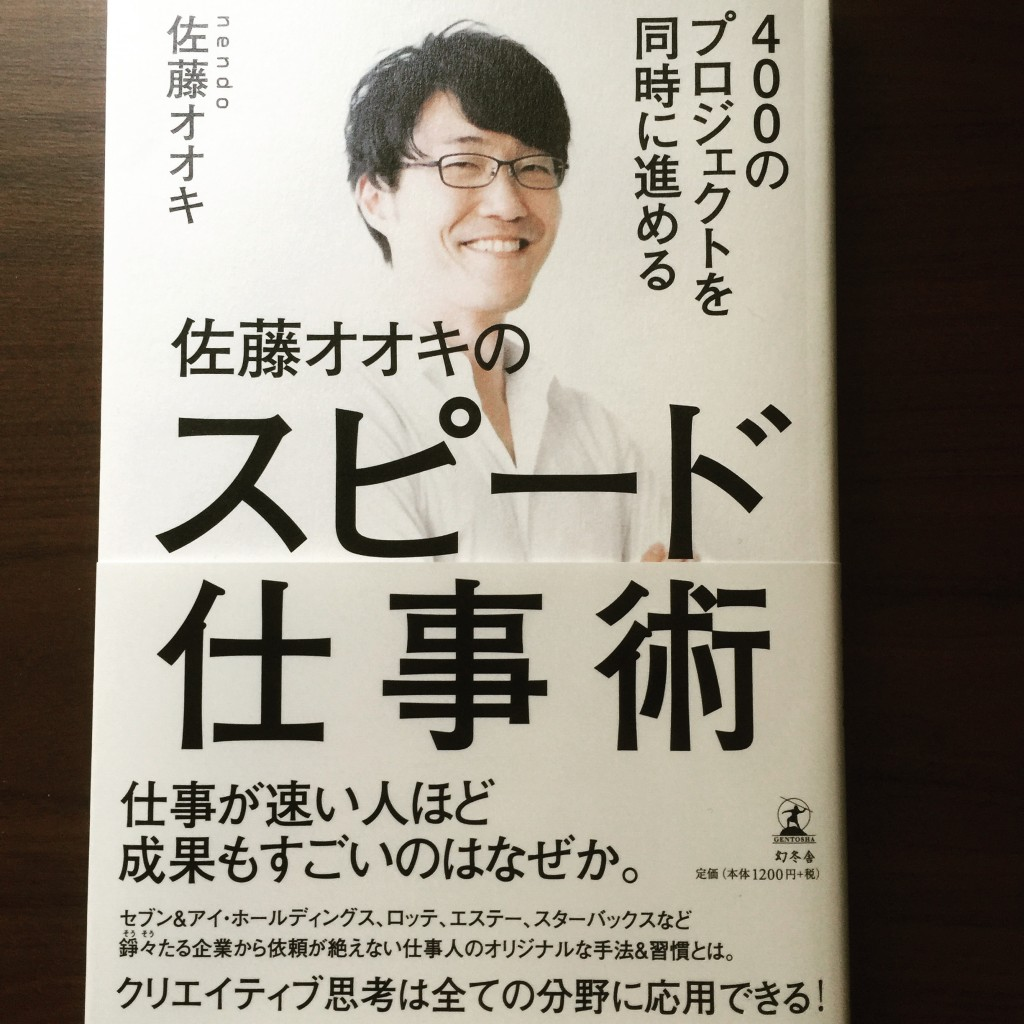 【感想】『佐藤オオキのスピード仕事術』(佐藤オオキ 著)を読んでみた