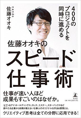 佐藤オオキのスピード仕事術2_書影