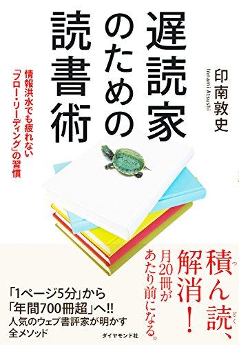 遅読家のための読書術_書影