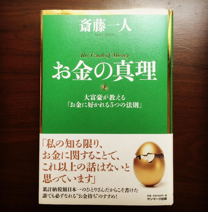 【感想】『お金の真理』(斎藤一人 著)を読んでみた