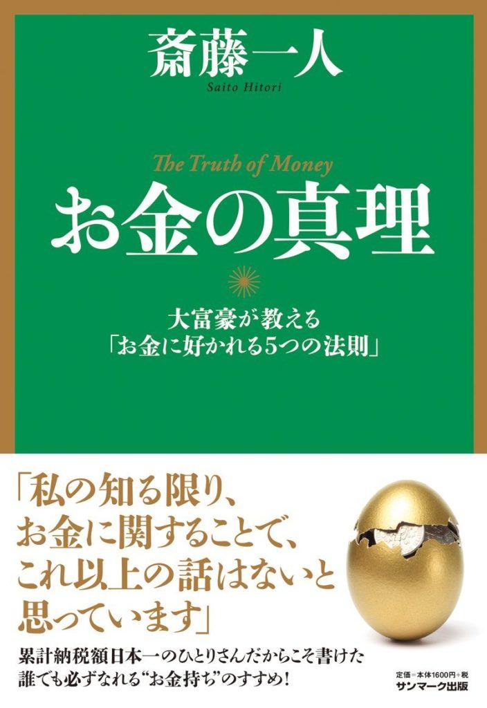 お金の真理_書影