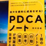『自分を劇的に成長させる!PDCAノート』が発売されました